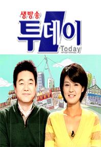2003 생방송 투데이