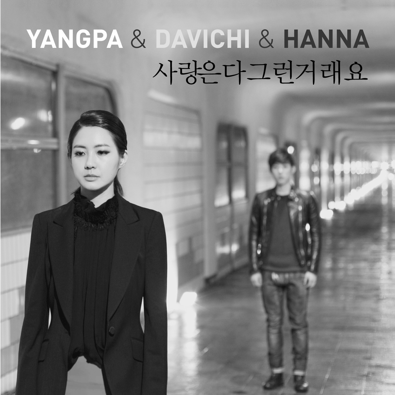 Yangpa – Love Is All The Same Lyrics