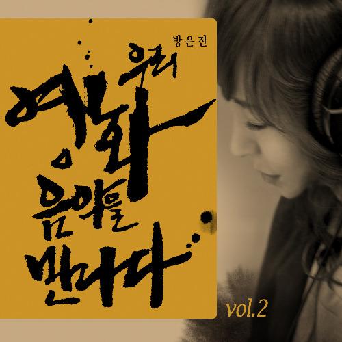 방은진, 우리 영화음악을 만나다. Vol.2 앨범정보