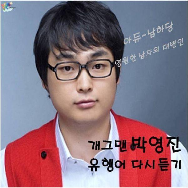 개그맨 박영진 유행어 다시듣기 앨범정보