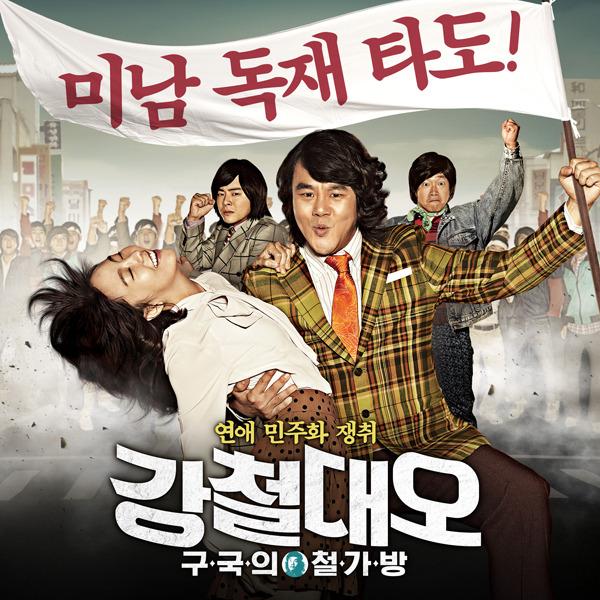 강철대오 : 구국의 철가방 앨범정보
