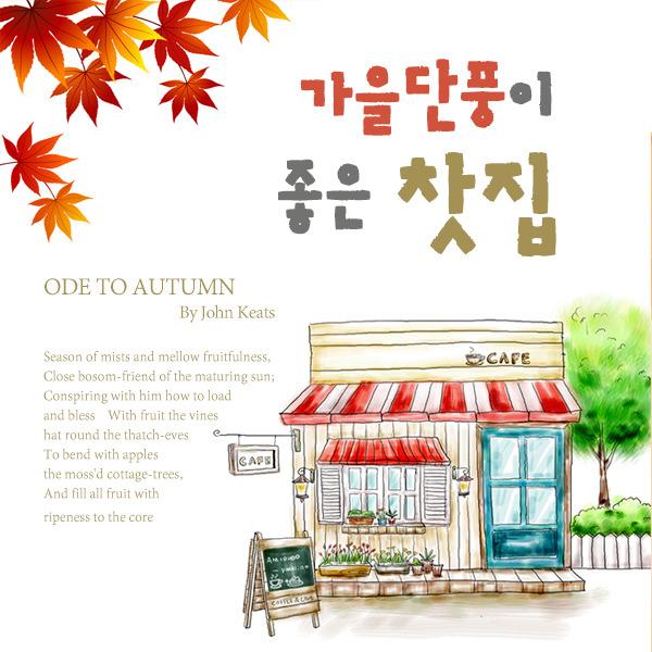 가을 단풍이 좋은 찻집 앨범정보