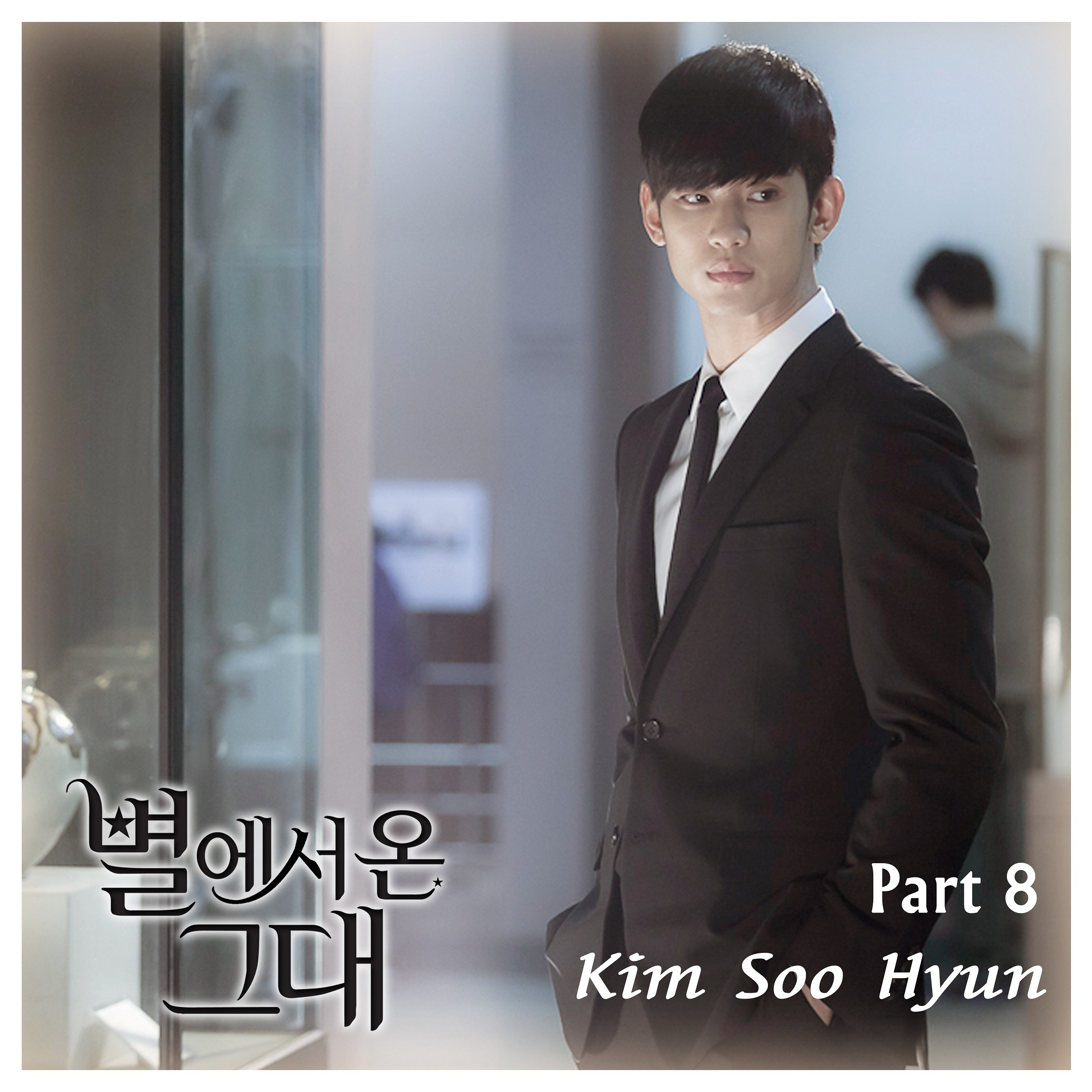 별에서 온 그대 OST Part.8 (SBS 수목드라마) 앨범정보